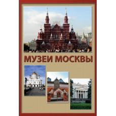 Музеи Москвы. CD