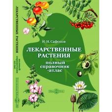 Лекарственные растения России. Полный справочник - атлас. CD