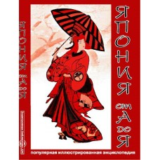 Япония от А до Я. Энциклопедия. CD