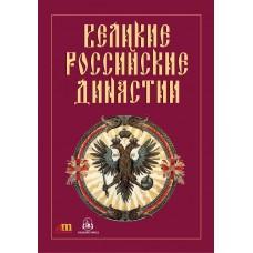 Великие российские династии. CD