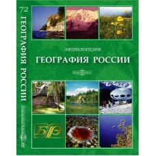 География России. Энциклопедия. CD