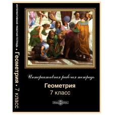Геометрия.7 кл. Интерактивная рабочая тетрадь.CD