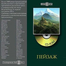 Пейзаж. CD