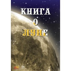 Книга о Луне. CD