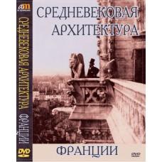 Средневековая архитектура Франции. DVD