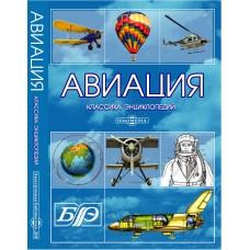Авиация. Энциклопедия. CD