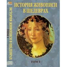 История живописи в шедеврах. Том 1.CD