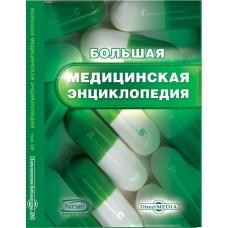 Большая медицинская энциклопедия. CD