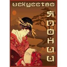 Искусство Японии. CD