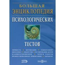Большая энциклопедия психологических тестов. CD