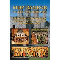 Мир замков позднего Средневековья: светские темы и образы в искусстве XIV – первой половины XV вв.CD