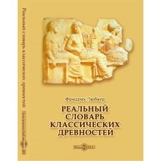 Реальный словарь классических древностей. Ф.Любкер. CD