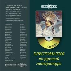 Хрестоматия по русской литературе. CD