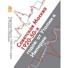 Советская Москва 1920-50-х годов: от утопии к империи. CD