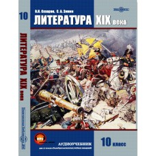 Литература XIX века. Учебник для 10 кл.В.М.Сахаров,С.А.Зимин. CD