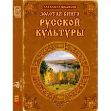 Золотая книга русской культуры.В.Соловьев. CD
