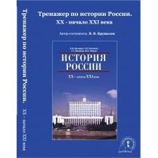 Тренажер по истории России. 20-21 века.CD