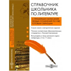 Справочник школьника по литературе c примерами написания любых сочинений по уже готовым образцам. CD