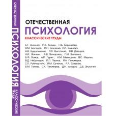Отечественная психология. Классические труды. CD