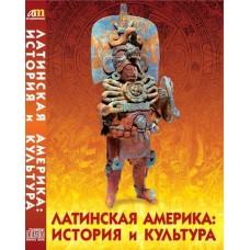 Латинская Америка: история и культура. CD