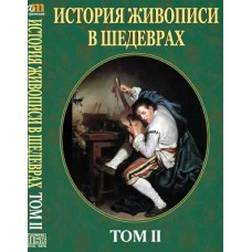 История живописи в шедеврах. Том 2. CD