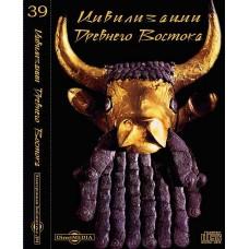 Цивилизации Древнего Востока. CD