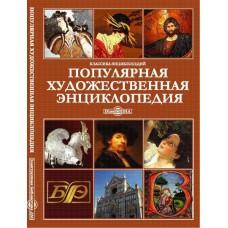 Популярная художественная энциклопедия. CD