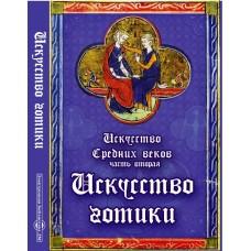 Искусство Готики. Искусство Средних веков. Часть вторая. CD