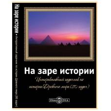 На заре истории. Интерактивный задачник по истории Древнего мира (80 задач).CD