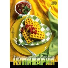Кулинария. Энциклопедия вкусной жизни. CD