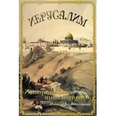 Иерусалим. Исторический путеводитель. CD