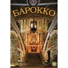 Барокко. CD