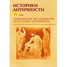 Историки античности. Том IV Современные исследования по истории Античности.CD