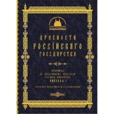 Древности  российского  государства (факсимиле 12-томного собрания академика Солнцева)CD-ROM