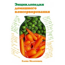 Энциклопедия домашнего консервирования. СD