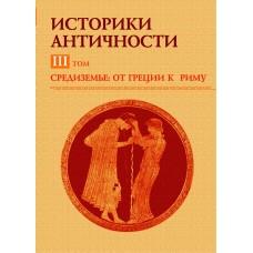 Историки античности. Том III Средиземье: от Греции к Риму.CD