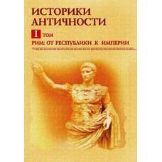 Историки античности. Том 1. Рим: от республики к империи.CD