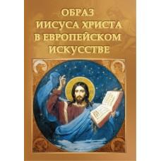 Образ Христа в Европейском искусстве.CD