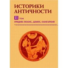 Историки античности.Том II Греция: полис, демос, олигархия.CD