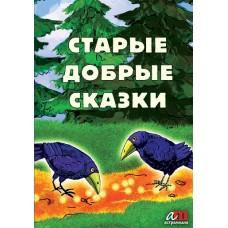 Старые добрые сказки. CD