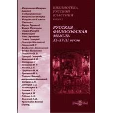 Русская философская мысль XI-XVIII веков