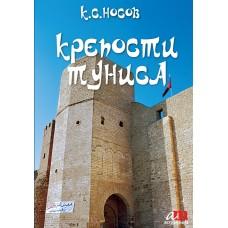Крепости Туниса. CD