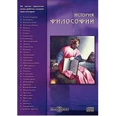 История философии. СD