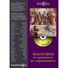 Философия от античности до современности. СD
