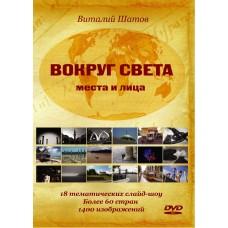 Вокруг света - места и лица. В. Шатов. DVD