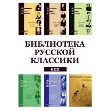 Библиотека русской классики