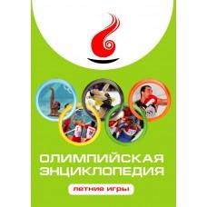Олимпийская энциклопедия. Летние игры. CD