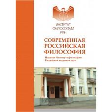 Современная российская философия. CD