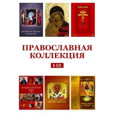 Православная коллекция