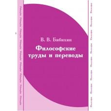 Бибихин В.В.: философские труды и переводы.CD